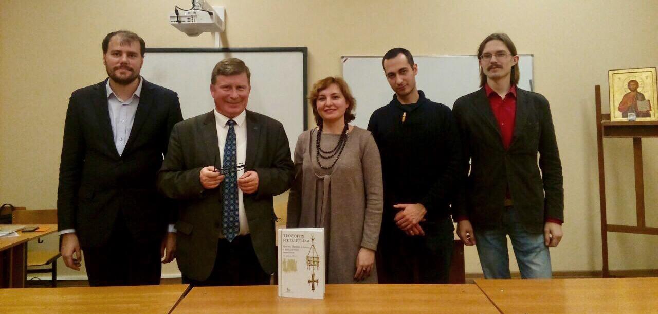 В ПСТГУ состоялась презентация книги «Теология и политика»
