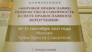 Научная конференция, посвященная первенству и соборности